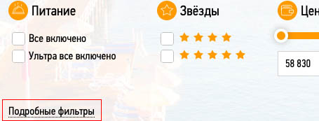 выбор подробностей об отеле при поиске дешевого тура