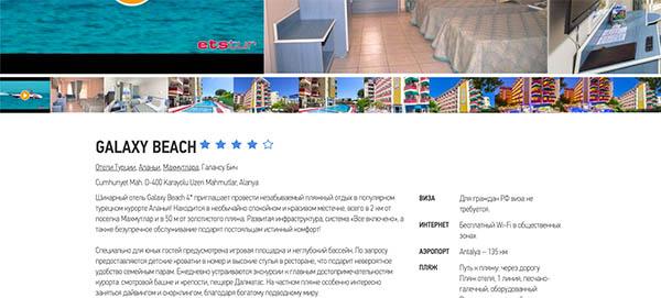 информация об отеле на сайте онлайн турс
