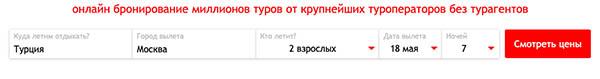 подробная инструкция по поиску бюджетных туров на сайте mosturs.ru